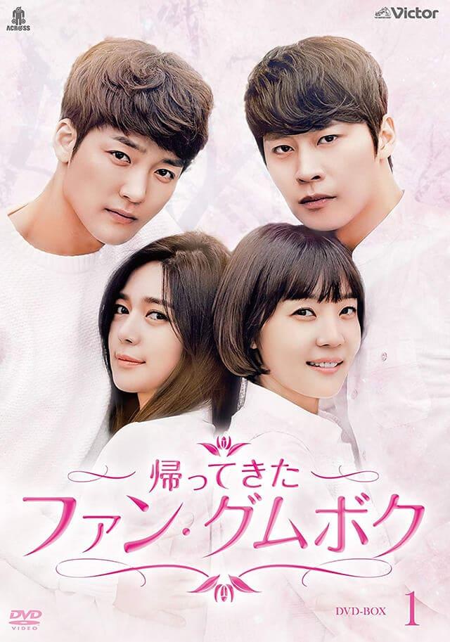 韓流・韓国ドラマ『帰ってきたファン・グムボク』のDVD&ブルーレイ発売情報