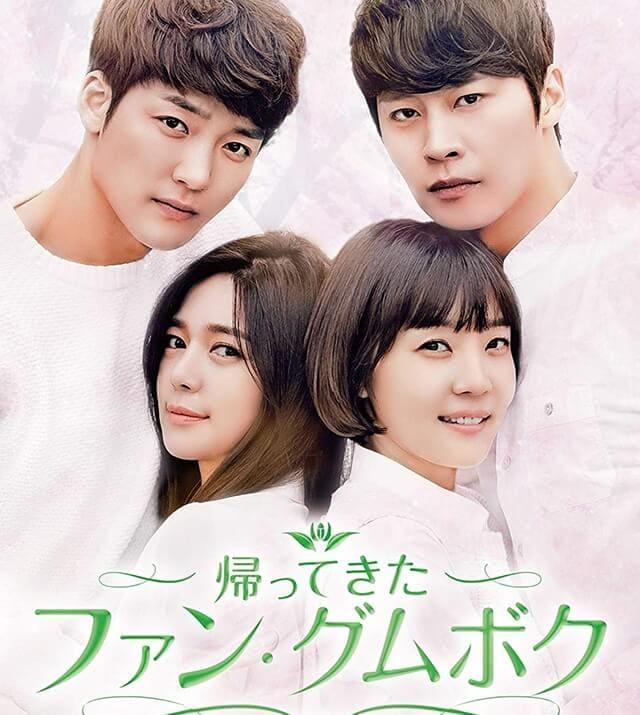 韓流・韓国ドラマ『帰ってきたファン・グムボク』のOST(オリジナルサウンドトラック・主題歌)
