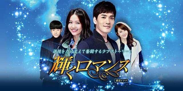 韓流・韓国ドラマ『輝くロマンス』を見る