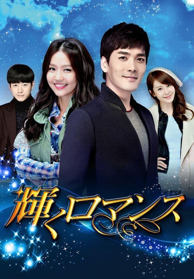 韓流・韓国ドラマ『輝くロマンス』のDVD&ブルーレイ発売情報