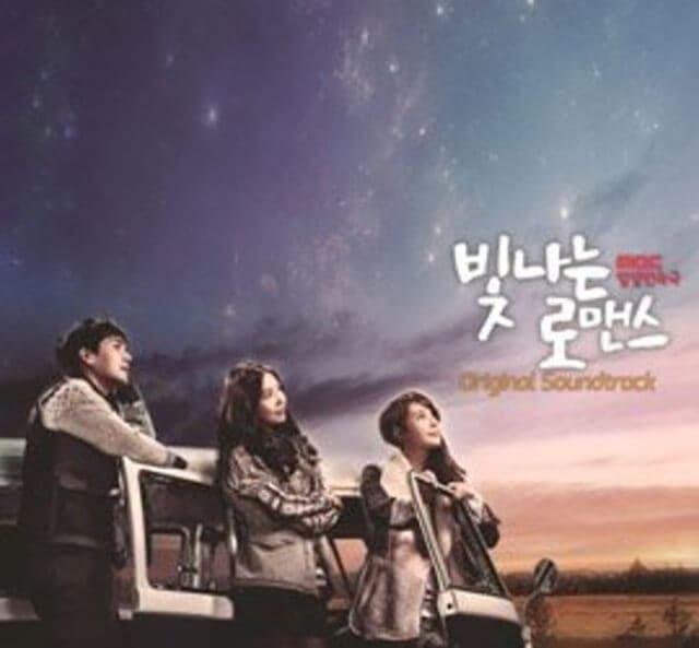 韓流・韓国ドラマ『輝くロマンス』のOST(オリジナルサウンドトラック・主題歌)