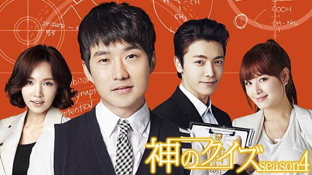 韓流・韓国ドラマ『神のクイズ シーズン4』を見る