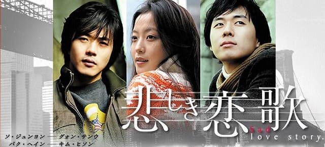 韓流・韓国ドラマ『悲しき恋歌』を見る