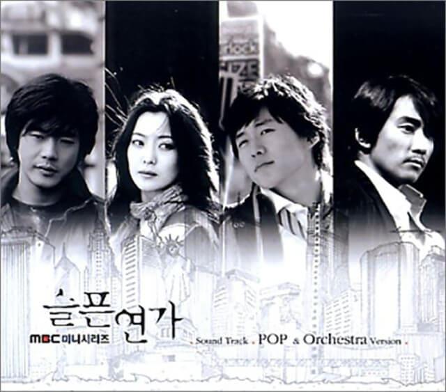 韓流・韓国ドラマ『悲しき恋歌』のOST(オリジナルサウンドトラック・主題歌)