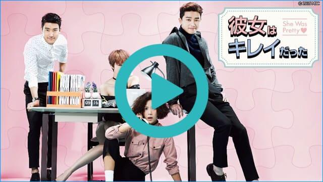 韓国ドラマ『彼女はキレイだった』を見る