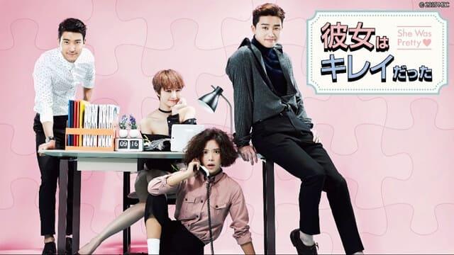 韓国ドラマ『彼女はキレイだった』の作品紹介