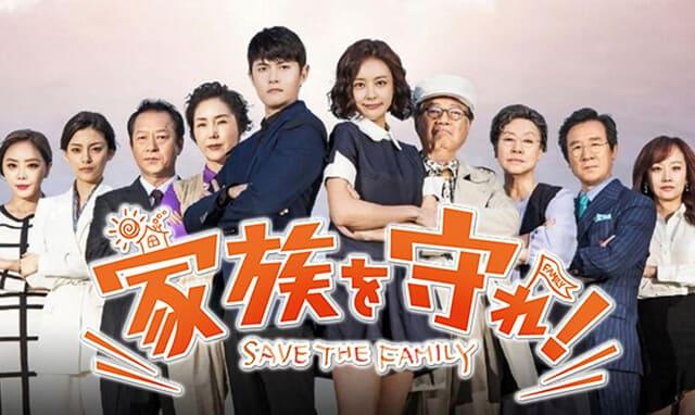 韓流・韓国ドラマ『家族を守れ』を見る
