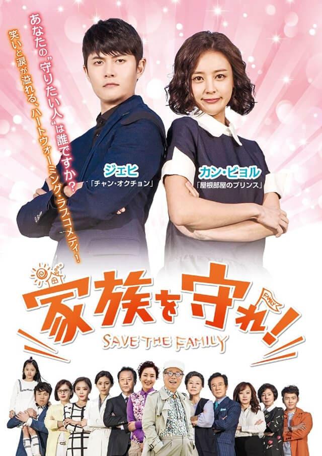 韓流・韓国ドラマ『家族を守れ』のDVD&ブルーレイ発売情報