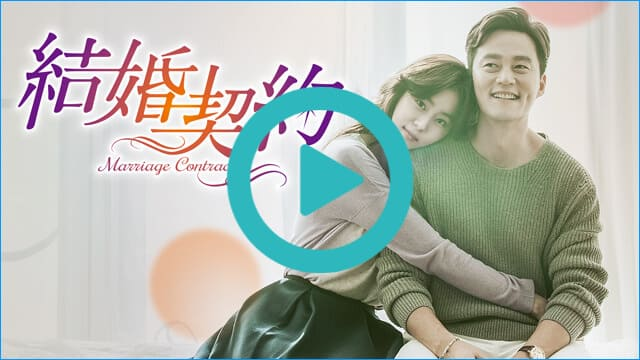 韓国ドラマ『結婚契約』を見る