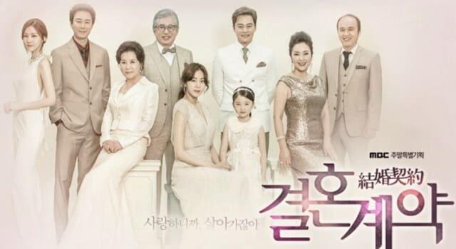 韓流・韓国ドラマ『結婚契約』とは?(作品概要)