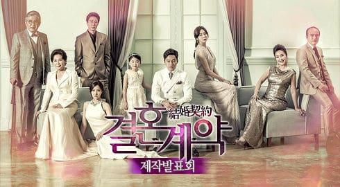 韓流・韓国ドラマ『結婚契約』の作品紹介