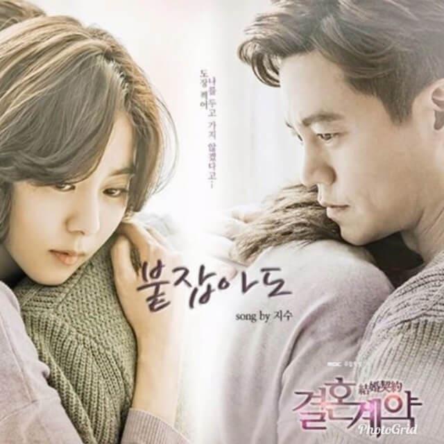 韓流・韓国ドラマ『結婚契約』のOST(オリジナルサウンドトラック・主題歌)