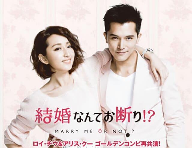 中国・台湾ドラマ『結婚なんてお断り!?』を見る