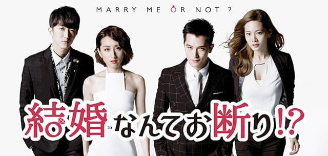 中国・台湾ドラマ『結婚なんてお断り!?』の作品概要
