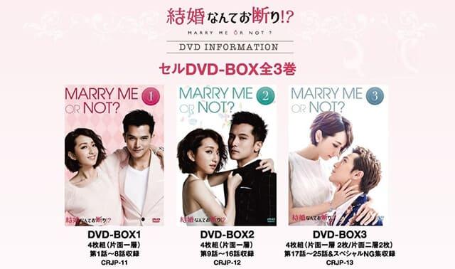中国・台湾ドラマ『結婚なんてお断り!?』のDVD&ブルーレイ発売情報