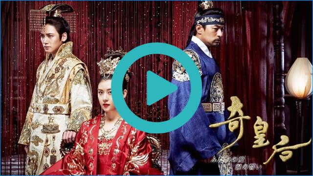 韓国ドラマ『奇皇后』を見る