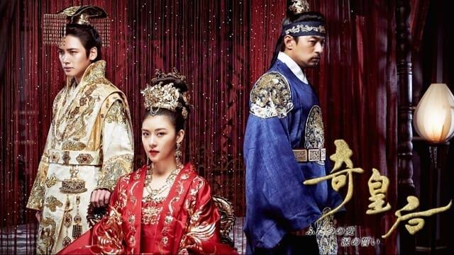 韓国ドラマ『奇皇后』の作品紹介