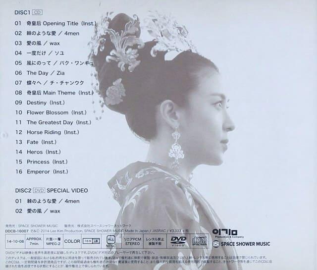 韓国ドラマ『奇皇后』のOST(オリジナルサウンドトラック・主題歌)