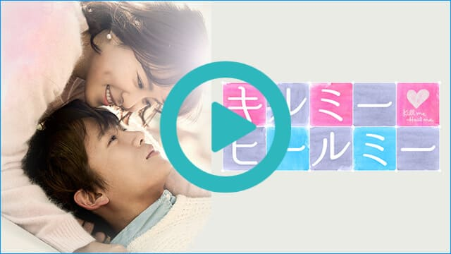 韓国ドラマ『キルミー・ヒールミー』を見る