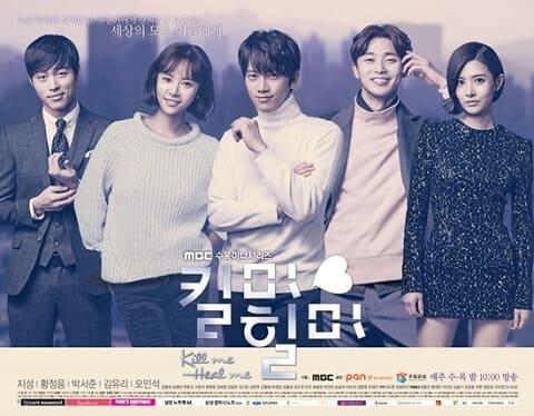 韓国ドラマ『キルミー・ヒールミー』のあらすじ