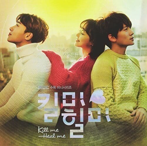 韓国ドラマ『キルミー・ヒールミー』のOST(オリジナルサウンドトラック・主題歌)