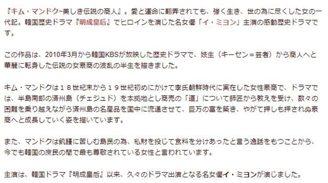 韓流・韓国ドラマ『キム・マンドク~美しき伝説の商人~』の作品概要