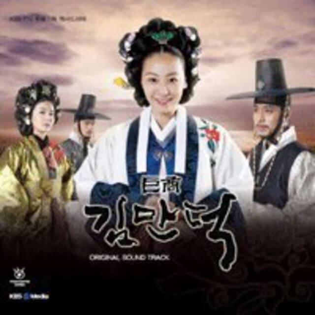 韓流・韓国ドラマ『キム・マンドク~美しき伝説の商人~』のOST(オリジナルサウンドトラック・主題歌)