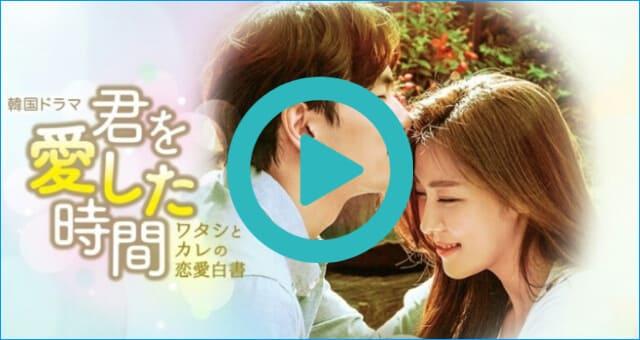 韓国ドラマ『君を愛した時間』を見る