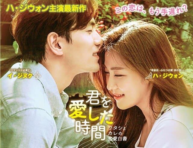 韓流・韓国ドラマ『君を愛した時間』のあらすじ(全話)※ネタバレ有り