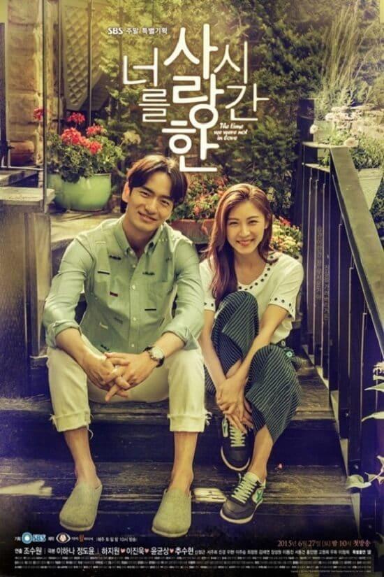 韓流・韓国ドラマ『君を愛した時間』の作品紹介