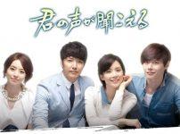 韓流・韓国ドラマ『君の声が聞こえる』