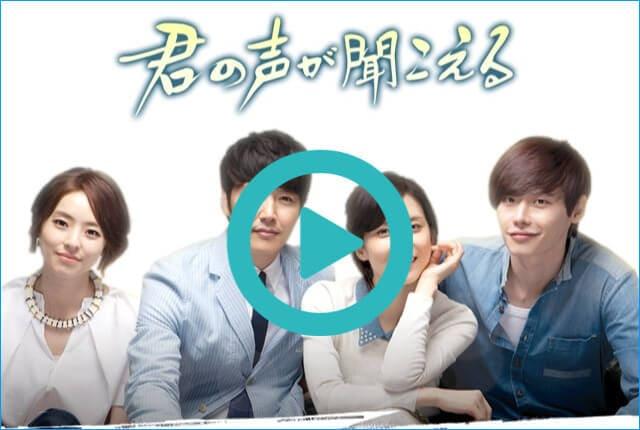 韓国ドラマ『君の声が聞こえる』を見る