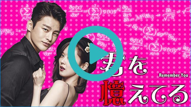 韓国ドラマ『君を憶えてる』を見る