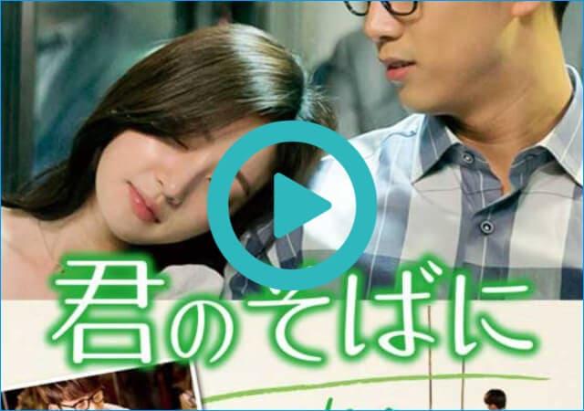 韓国ドラマ『君のそばに~Touching You~』を見る