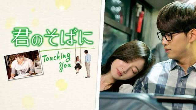 韓流・韓国ドラマ『君のそばに~Touching You~』とは?(作品概要)