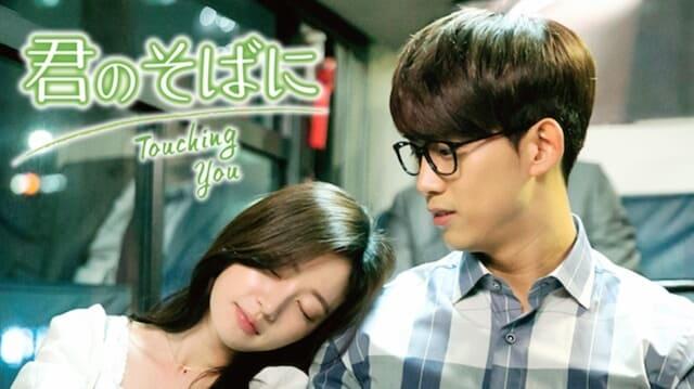 韓流・韓国ドラマ『君のそばに~Touching You~』の作品紹介