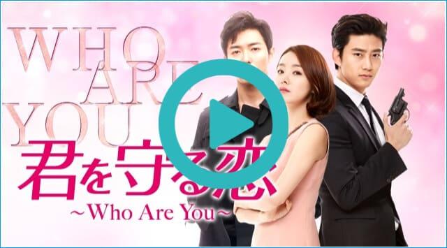 韓流・韓国ドラマ『君を守る恋 ~Who Are You~』を見る