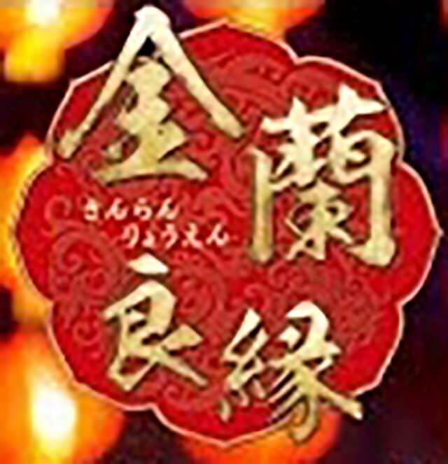 韓流・韓国ドラマ『金蘭良縁』の作品紹介
