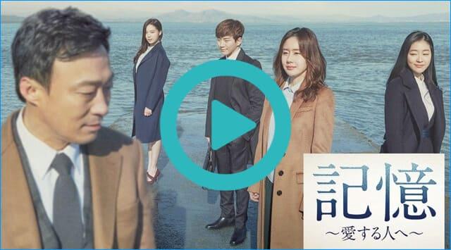 韓国ドラマ『記憶~愛する人へ~』を見る