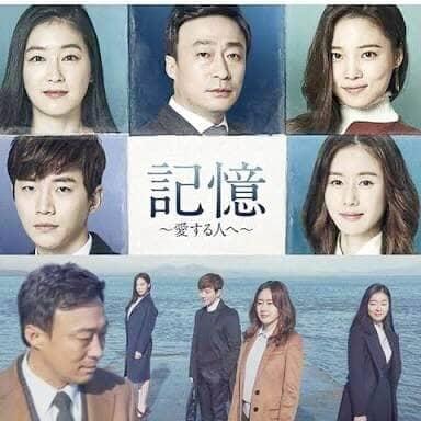 韓流・韓国ドラマ『記憶~愛する人へ~』の作品紹介