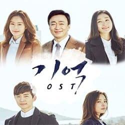 韓流・韓国ドラマ『記憶~愛する人へ~』のOST(オリジナルサウンドトラック・主題歌)