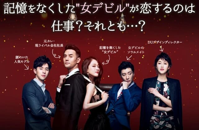 韓流・韓国ドラマ『記憶の森のシンデレラ~STAY WITH ME~』の作品概要