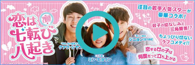 韓流・韓国ドラマ『恋は七転び八起き(七転び八起き ク・ヘラ)』を見る