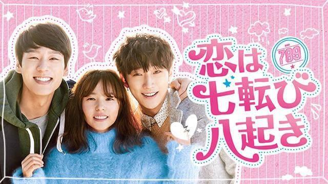 韓流・韓国ドラマ『恋は七転び八起き(七転び八起き ク・ヘラ)』の作品紹介
