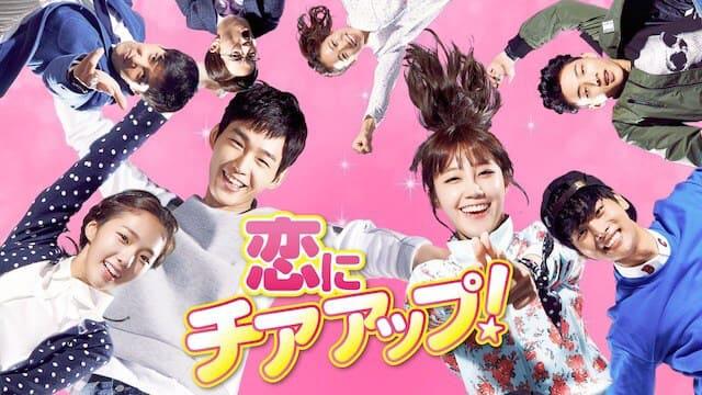 韓流・韓国ドラマ『恋にチアアップ!』を見る