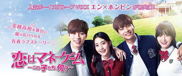 韓流・韓国ドラマ『恋はマネーゲーム~この子たち、何?~』を見る