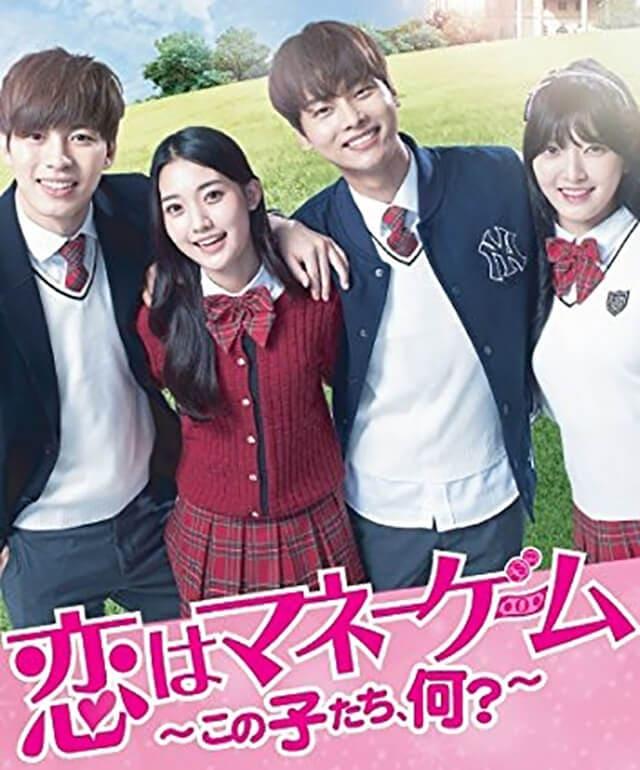 韓流・韓国ドラマ『恋はマネーゲーム~この子たち、何?~』のOST(オリジナルサウンドトラック・主題歌)