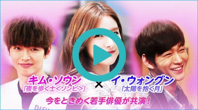 韓国ドラマ『恋のラブ・アタック ~初めてのトキメキを君と~』を見る