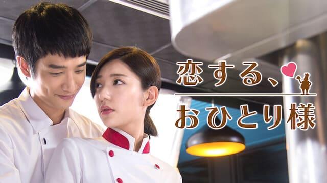 韓流・韓国ドラマ『恋する、おひとり様』を見る