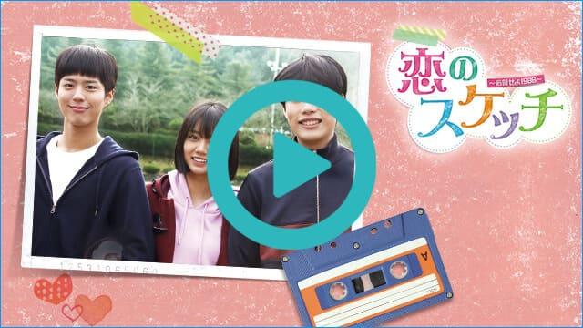 韓国ドラマ『恋のスケッチ~応答せよ1988~』を見る